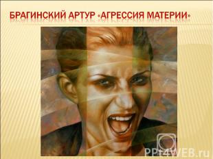 Брагинский Артур «Агрессия материи»