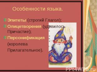 Особенности языка.Эпитеты (строгий Глагол);Олицетворения (удивилось Причастие);П