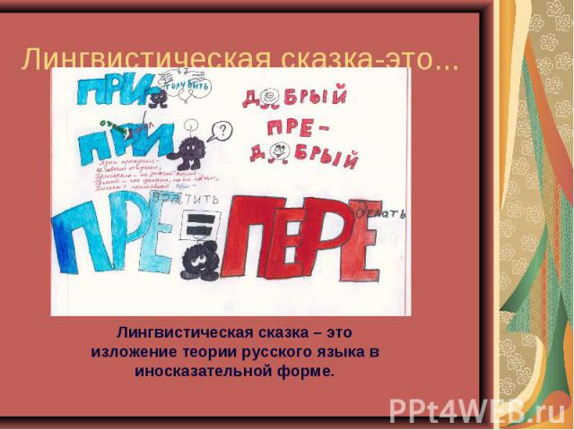 Лингвистическая сказка-это...Лингвистическая сказка – это изложение теории русского языка в иносказательной форме.