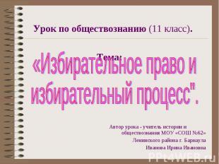 Урок по обществознанию (11 класс). Тема: «Избирательное право и избирательный пр