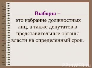 Выборы – это избрание должностных лиц, а также депутатов в представительные орга