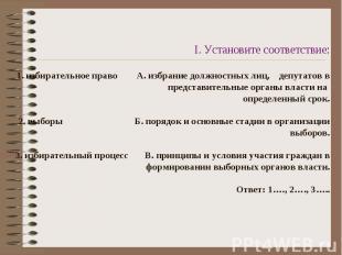 I. Установите соответствие:1. избирательное право А. избрание должностных лиц, д