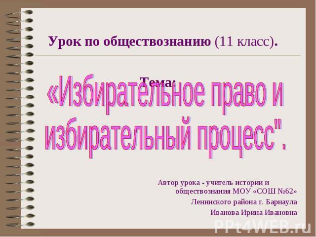 Урок по обществознанию (11 класс). Тема: «Избирательное право и избирательный процесс