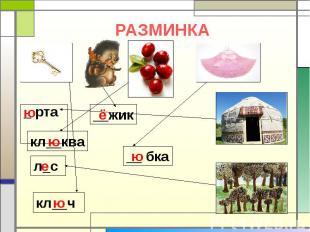 РАЗМИНКА_ рта