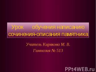 Урок обучения написанию сочинения-описания памятника Учитель Кирякова М. В.Гимна