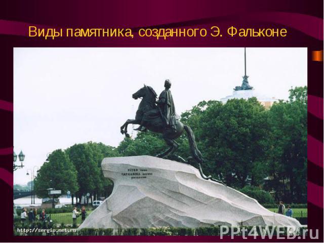 Виды памятника, созданного Э. Фальконе