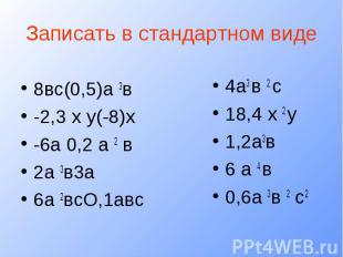 Записать в стандартном виде8вс(0,5)а 3в-2,3 х у(-8)х-6а 0,2 а 2 в2а 3в3а6а 2всО,