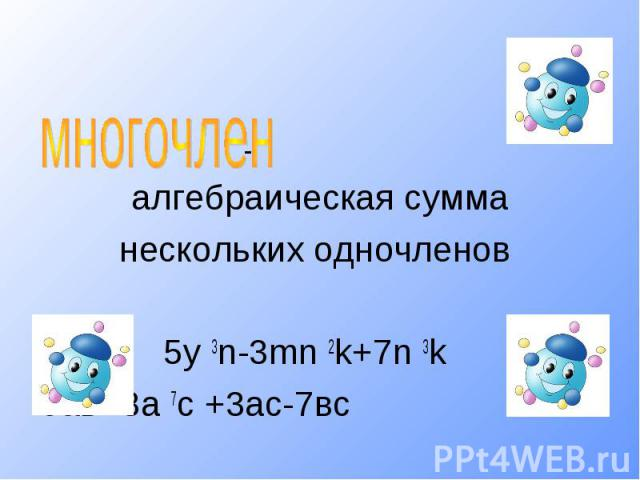 многочлен -алгебраическая сумманескольких одночленов 5у 3n-3mn 2k+7n 3k 9ав- 8а 7с +3ас-7вс