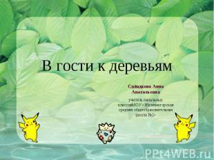 В гости к деревьям Солодкова Анна Анатольевна учитель начальных классов МОУ «Жел