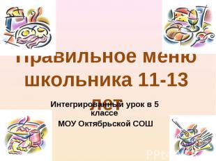 Правильное меню школьника 11-13 лет Интегрированный урок в 5 классе МОУ Октябрьс