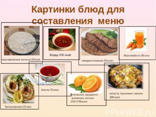 Картинки блюд для составления меню