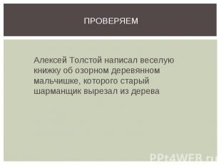 Проверяем Алексей Толстой написал веселую книжку об озорном деревянном мальчишке