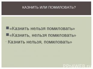 Казнить или помиловать?«Казнить нельзя помиловать» «Казнить, нельзя помиловать»