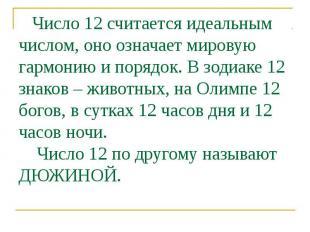 Число 12 считается идеальным числом, оно означает мировую гармонию и порядок. В