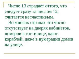 Число 13 страдает оттого, что следует сразу за числом 12, считается несчастливым