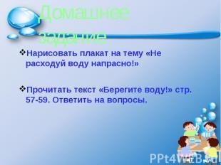 Домашнее заданиеНарисовать плакат на тему «Не расходуй воду напрасно!»Прочитать