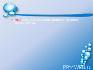 http://narod.ru/disk/8431256001/Baganova_LM.rar.html физкультминутка