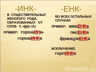 -ИНК-В СУЩЕСТВИТЕЛЬНЫХ ЖЕНСКОГО РОДА, ОБРАЗОВАННЫХ ОТ СЛОВ С «ИН» (А)ПРИМЕР: гор