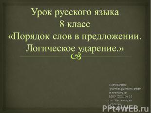 Урок русского языка 8 класс«Порядок слов в предложении. Логическое ударение.» По