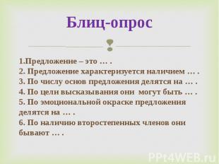 Блиц-опрос1.Предложение – это … .2. Предложение характеризуется наличием … .3. П