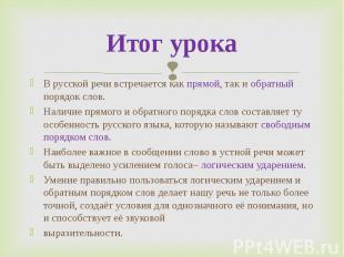 Итог урокаВ русской речи встречается как прямой, так и обратный порядок слов.Нал