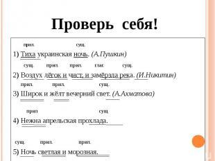 Проверь себя! прил. сущ.1) Тиха украинская ночь. (А.Пушкин) сущ. прил. прил. гла