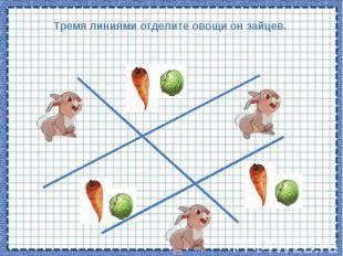 Тремя линиями отделите овощи он зайцев.
