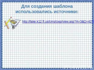 Для создания шаблона использовались источники:http://lake.k12.fl.us/cms/cwp/view