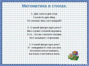 Математика в стихах.1. Два сына и два отца Съели по два яйца.По сколько яиц съел