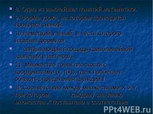8. Одно из важнейших понятий математики.9. Форма урока, на котором проводится пр