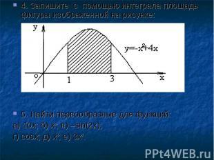 4. Запишите с помощью интеграла площадь фигуры изображенной на рисунке:5. Найти