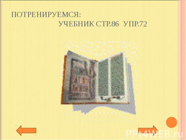 Потренируемся: учебник стр.86 упр.72