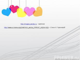 http://images.yandex.ru - картинкиhttp://www.ru-home.org/29487/rch_article_t?PRI