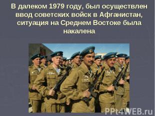 В далеком 1979 году, был осуществлен ввод советских войск в Афганистан, ситуация