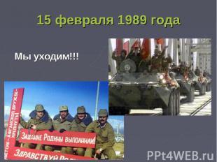 15 февраля 1989 года Мы уходим!!!