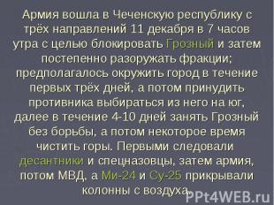 Армия вошла в Чеченскую республику с трёх направлений 11 декабря в 7 часов утра