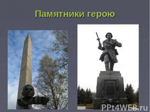 Памятники герою