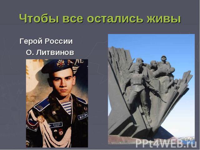 Чтобы все остались живы Герой России О. Литвинов