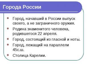 Города России Город, начавший в России выпуск своего, а не заграничного оружия.
