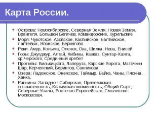 Карта России. Острова: Новосибирские, Северная Земля, Новая Земля, Врангеля, Бол
