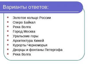 Варианты ответов: Золотое кольцо России Озеро Байкал Река Волга Город Москва Ура