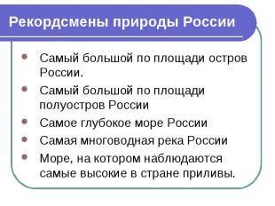 Рекордсмены природы России Самый большой по площади остров России. Самый большой