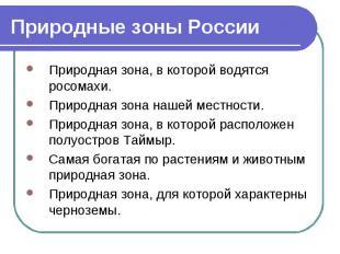 Природные зоны России Природная зона, в которой водятся росомахи. Природная зона