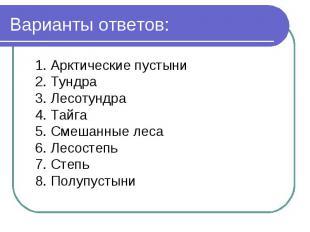 Варианты ответов: 1. Арктические пустыни2. Тундра3. Лесотундра4. Тайга5. Смешанн