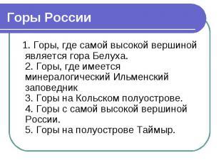 Горы России 1. Горы, где самой высокой вершиной является гора Белуха.2. Горы, гд