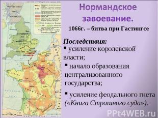 Нормандское завоевание. усиление королевской власти; начало образования централи