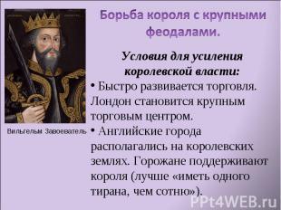 Борьба короля с крупными феодалами.Условия для усиления королевской власти: Быст