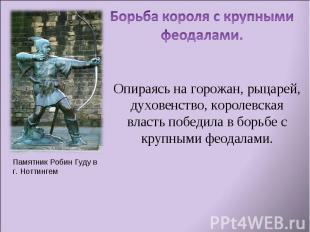 Борьба короля с крупными феодалами.Опираясь на горожан, рыцарей, духовенство, ко