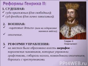 Реформы Генриха II:СУДЕБНАЯ: суда присяжных (для свободных);суд феодала (для лич