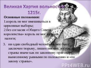 Великая Хартия вольностей1215г.Основные положения:король не мог вмешиваться в це